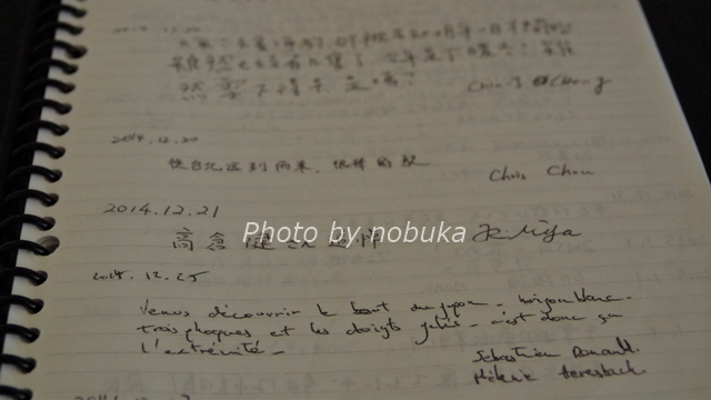 JR宗谷本線抜海駅のノート