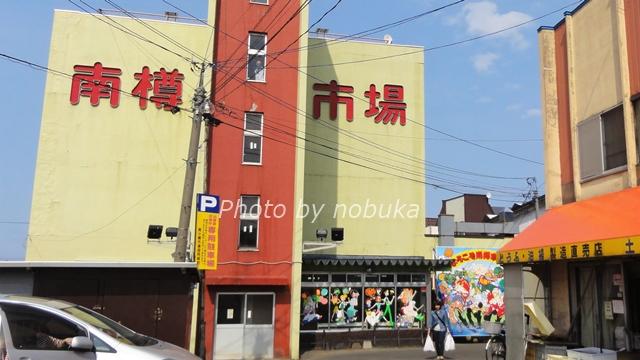昭和時代初期から続く南樽市場をはじめ、小樽市内には昔から続く市場が複数健在