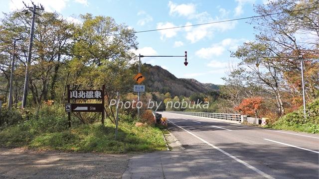 川北温泉入口(nobuka)