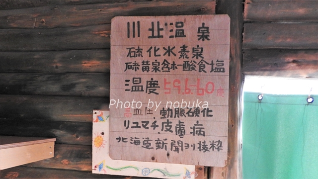 川北温泉(nobuka)